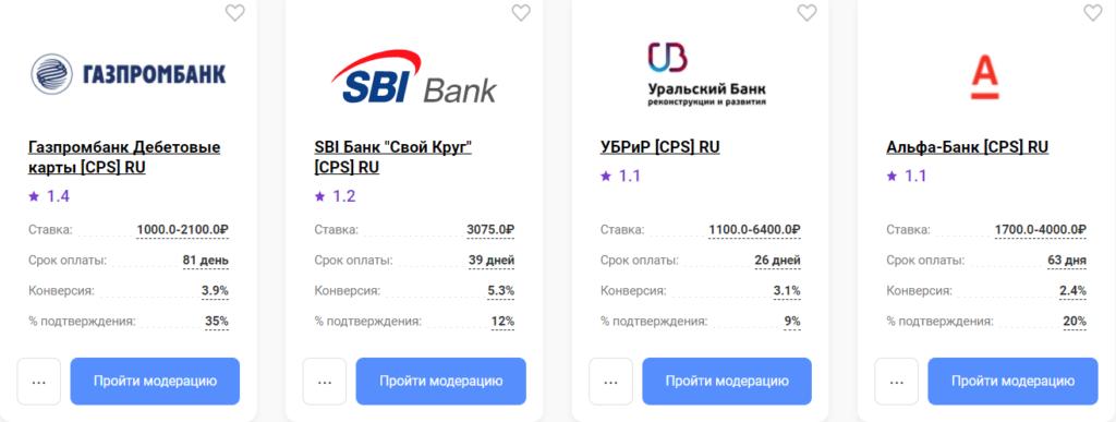 Партнерские программы банков в Admitad