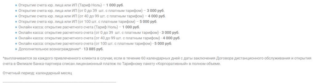 бонусы для вебмастеров