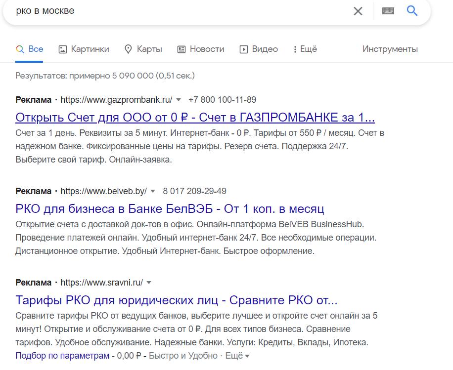 Контекстная реклама банков с РКО в Google
