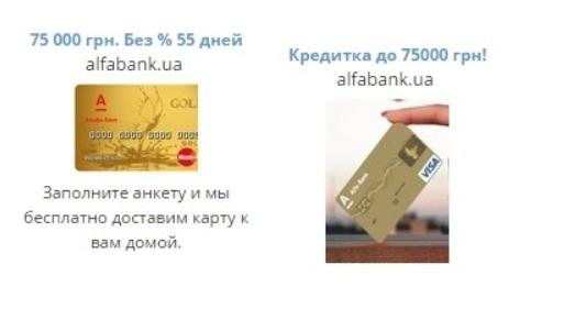 Таргетированная реклама Альфа Банка ВК