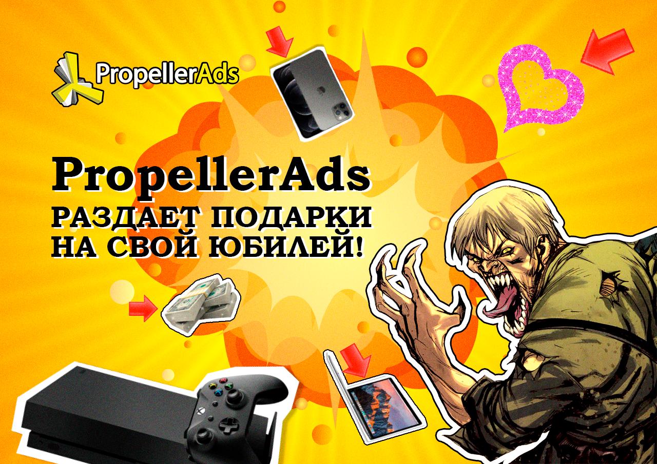 10 лет PropellerAds = крутые призы для арбитражников и паблишеров