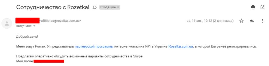 Украинские маркетплейсы. Как арбитражить на OLX, Prom.ua и Rozetka
