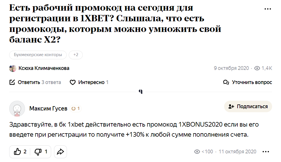слив на беттинг Яндекс.Кью
