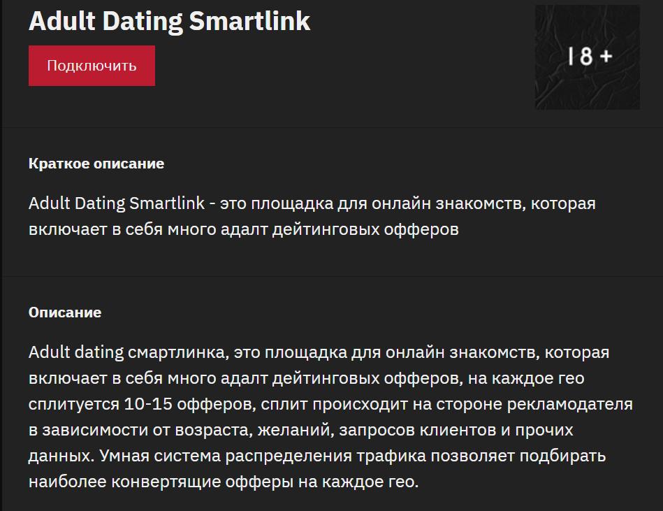 Дейтинг смартлинка в партнерке Gmbl.ng