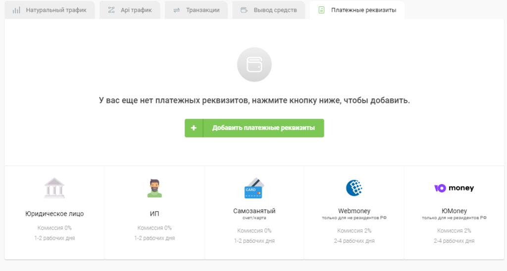 Saleads.pro: обзор партнерки с более чем 250 белых офферов для стран СНГ