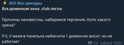 Доменная зона .club умерла и не воскреснет? Что будет с CPA.club?