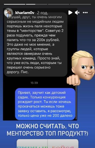 """Денису Харламову из XLeads угрожают за """"спаленные"""" темы по работе с Facebook"""